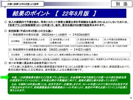 PowerPointファイル/176KB