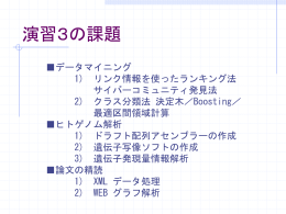 ガイダンスに使った MS PowerPoint ファイル