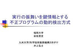 問題点 - 九州大学