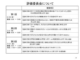 1-3 [PowerPointファイル/212KB]