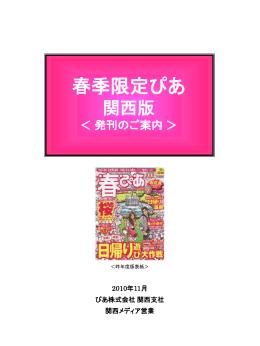 「季節限定ぴあ関西版」2010年発刊4誌全て