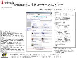 infoseek:求人情報ローテーションバナー