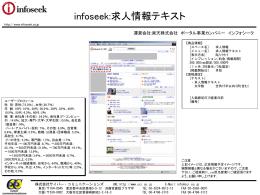 infoseek:求人情報テキスト