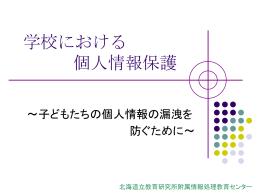 こちら - 北海道立教育研究所公式ウェブサイト