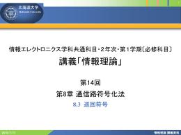 A(x) - 北海道大学