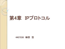 第4章 IP プロトコル - 教職員・研究者のためのコンピュータ利用案内