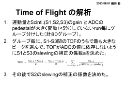 Time of Flight の解析
