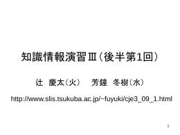 スライド 1 - 辻慶太のホームページ
