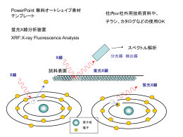 X線 - 無料!科学・分析機器オートシェイプ素材