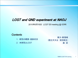 LCGT and QND experiment at NAOJ