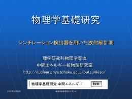 物理学基礎研究 - 中間エネルギー核物理