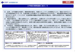 平成27年度 [PowerPointファイル/1.88MB]