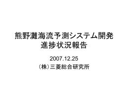 1/36度中領域モデル