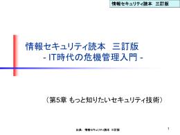 588KB - IPA 独立行政法人 情報処理推進機構