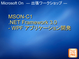 MSON-C1 .NET Framework 3.0 - WPF アプリケーション開発