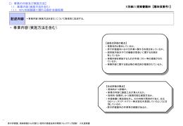 提案書雛形 (PPT形式、323kバイト) - 日立GEニュークリア・エナジー株式