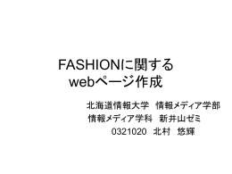 FASHIONに関する webページ作成