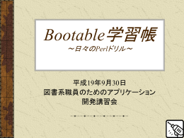 Bootable学習帳