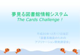 夢みる図書館情報システム The Cards Challenge 改