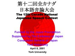 第十二回全カナダ 日本語弁論大会 The 12th Canada National
