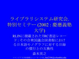 資料 - 慶應義塾大学図書館