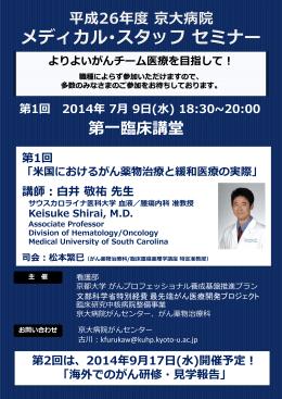 7月9日(水) 平成26年度 京大病院メディカル・スタッフセミナー