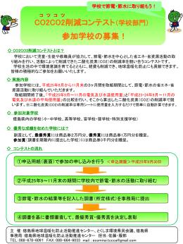 å‹Ÿé› - 徳島県地球温暖化防止活動推進センター