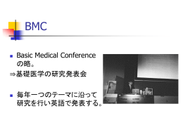 BMC2006 PR用(Power Point)