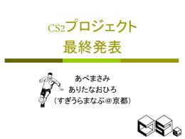 CS2プロジェクト 最終発表
