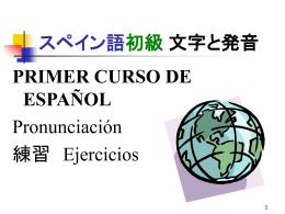 スペイン語初級 文字と発音 primer curso de español