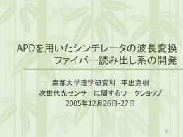 APDを用いたシンチレータの波長変換 ファイバー読み出し系の開発