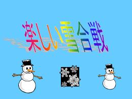 楽しい雪合戦