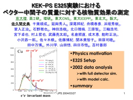 ppt(3.3Mbyte) - Kyoto Univ. Experimental Nuclear and Hadronic