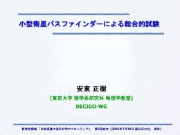 小型衛星 (DECIGO-PF) - 安東研究室