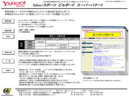 Yahoo!スポーツ ビルボード スーパーバナーV
