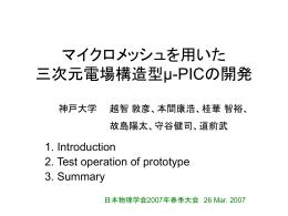 マイクロメッシュを用いた 高増幅率型μ-PICの開発 Development of m