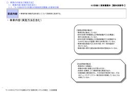 提案書雛形 (PPT形式、404kバイト)