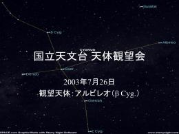 国立天文台定例観望会