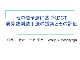 ゼロ値予測に基づいたDCT演算削減手法の提案とその評価