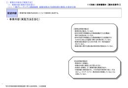 提案書雛形(PPT形式、360kバイト)