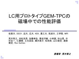 LCプロトタイプGEM-TPCの 磁場中での性能評価 - JLC