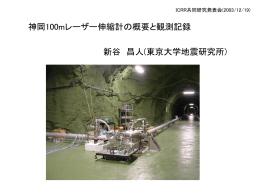 スライド タイトルなし - 東京大学宇宙線研究所