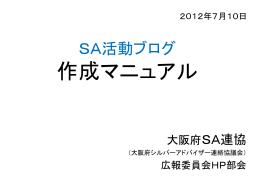 SAブログ作成マニュアル - 大阪府シルバーアドバイザー連絡協議会