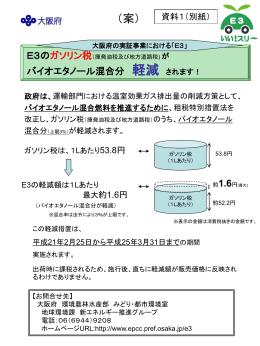 資料1 揮発油税等の軽減措置に関する広報について(案)(別紙)