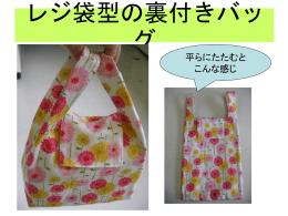 レジ袋型の裏付きバッグ
