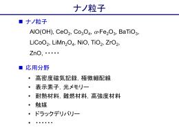 中性子ラジオグラフィによる超臨界水熱合成反応器内の流動・混合状態
