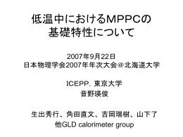 MPPCの