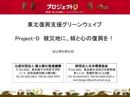【Project-D】事業紹介(短版)20120601