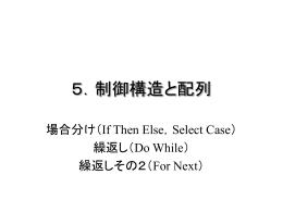 5.制御構造と配列