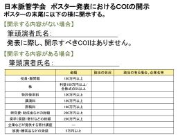 PowerPoint - 第56回日本脈管学会総会